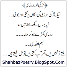 girl and darzi funny sms latest urdu hindi 2015 shahbazpoetry
