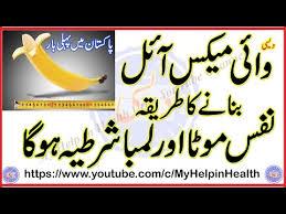 desi vimax oil in pakistan banane ka tarika nafs mota aur