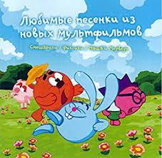 Lyubimye Pesenki Iz Novykh Multfilmov Smeshariki Fiksiki Masha