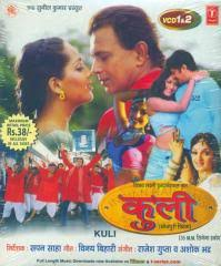 biography of movie coolie coolie vcd 2004