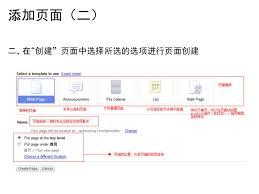 Google Sites File Cabinet Google Sites简易小教程