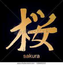 japanese symbols stock images royalty free images vectors