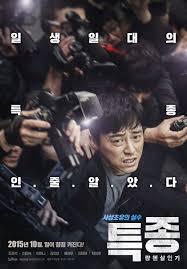 beat the devil s tattoo korean movie the exclusive beat the devil s tattoo movie korean drama