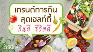 cuisine diet เทรนด การก นส ดเฮลท ต ก นด ช ว ตด gourmet cuisine magazine