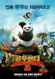 film petualangan sub indo download film kungfu panda 3 sub indo 2016 ts mp4 melanjutkan