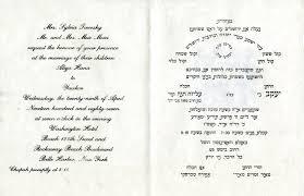 Marriage Invitation Card Quotes In English Jewish Wedding Invitation Wording Theruntime Com