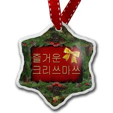 amazon com christmas ornament merry christmas in korean from