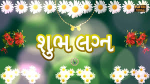 wedding quotes gujarati happy wedding wishes in gujarati marriage greetings gujarati