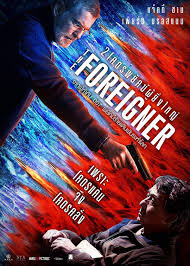 film foreigner 2016 the foreigner 2017 poster 1 trailer addict