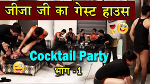 cocktail party jija ji ka guest house episode 1 hindi serial