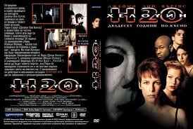 100 halloween h2o halloween h20 twenty years later 1998 la