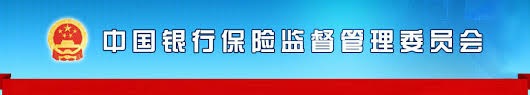 mutuelles du mans assurances si鑒e social 中国银行保险监督管理委员会