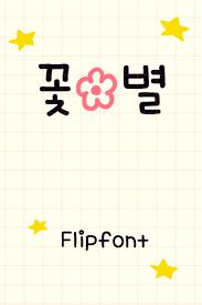 flipfont apk free aaflowerstar korean flipfont version apk androidappsapk co