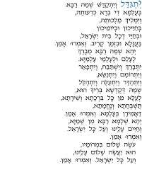 yizkor prayer in kaddish yahrzeit reformjudaism org