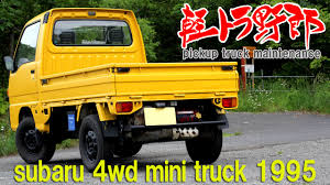 subaru mini pickup japanese mini truck repair and custom youtube