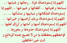 سجل حضورك بدعاء لفلسطين  - صفحة 2 Images?q=tbn:ANd9GcSqOwPt2Id1FhytRJR_L0wDBn2-nhyuJy1TDaQgm1qku6qXEKGqCA