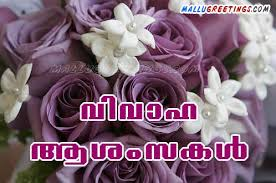 wedding wishes quotes in malayalam marriage quotes in malayalam more information