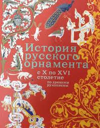 istoriia russkogo ornamenta s x po xvi stoletie po dr vnim