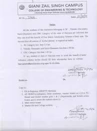 Appointment Letter Format For Hostel Warden Giani Zail Singh Ptu Campus Bathinda