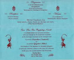 marriage card sports money and lifestyle oriya wedding invitation cards