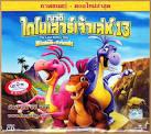 VCD Evs109 ภาพยนตร์การ์ตูน ญาติไดโนเสาร์เจ้าเล่ห์ 13 (