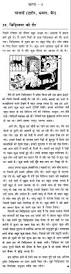 zoo writing paper essay on the visit to a zoo in hindi