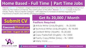 careers alawanweb com