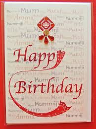birthday card for your mum with watermark background with names