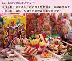 cuisine ik饌 yupi呦皮超值組合餐系列 宅配 人氣美食 快速出貨 在地美食 進口零食