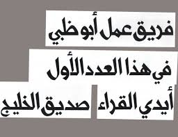 a tribute to muhyeddine al labbad arabic revival typeface tarek