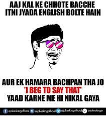 Meme Definition English - aaj kal ke chhote bacche itni jyada english bolte hain aurek hamara