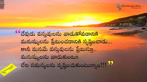 Beautiful Quotes About Life And Love by Inspirational Quotes On Life Telugu Telugu Best Inspirational Life