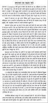 sample academic essay sample essay on the rise of corruption in india in hindi