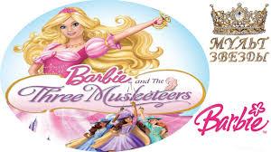 barbie u0026 musketeers hd
