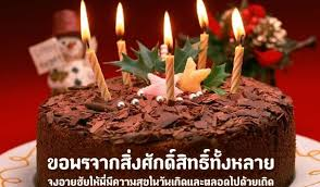 Happy Birthday Wish Happy Birthday ส ขส นต ว นเก ด Wishes Quotes In Thai