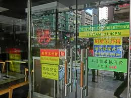 glass door signs file hk yau ma tei nathan road shop lee kam kee restaurant glass
