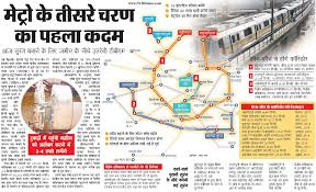 Greater Noida Metro Map by Index Of Wp Content Uploads 2011 01