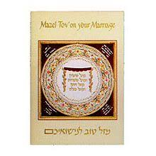 marriage greeting cards wedding gift cards judaica marriage greeting card at