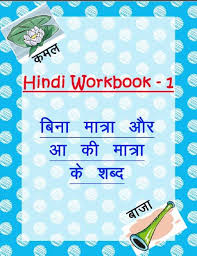 52 best languages images on pinterest learn hindi hindi