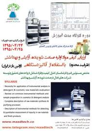 cosmetic science schools pin by artan akheri on iran cosmetic science school