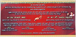 wedding quotes kannada amusing kannada wedding invitation wordings 51 on print wedding