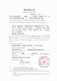 Green Card Resume Ideas Of Sample Invitation Letter For Chinese Travel Visa For