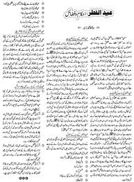 sports essay in urdu movie review custom writing service