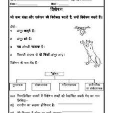 ideas of adjectives in hindi worksheets with additional sheets