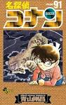 「[青山剛昌] 名探偵コナン 第92巻」の画像検索結果