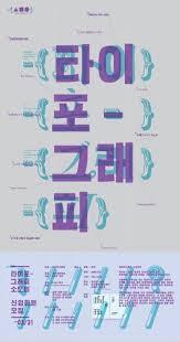korean design 30 gorgeous exles of korean graphic design inspirationfeed