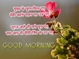 Home Decoration Ideas In Hindi Good Morning Wishes In Hindi With Images Good Morning Home