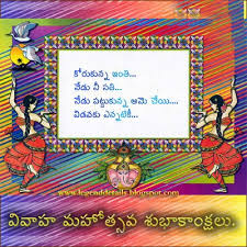 wedding quotes in telugu marriage day greetings in telugu free legendary quotes