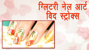 glittery nail art with strokes in hindi do it yourself