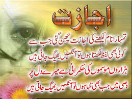 wedding quotes urdu wasi shah beautiful poetry collection about maan chaand